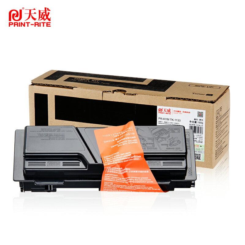 天威適用于京瓷TK1133墨盒粉盒FS1030mfp m2530dn打印機墨粉盒 FS1130 M2030DN復印機墨粉 M2530dn硒鼓碳粉