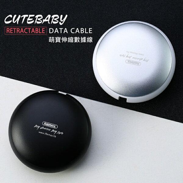 REMAX萌寶伸縮數據線快速充電線MicroUSBType-CiPhone8XPlus快充線傳輸線
