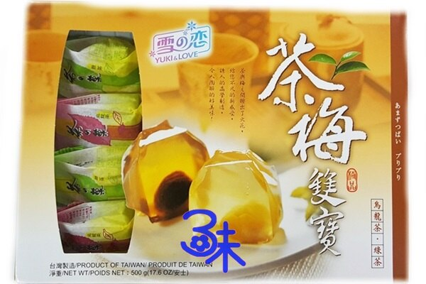 (台灣) 雪之戀 茶梅雙寶凍 1盒 500 公克 (10入) 特價 85 元 【4712905007577】