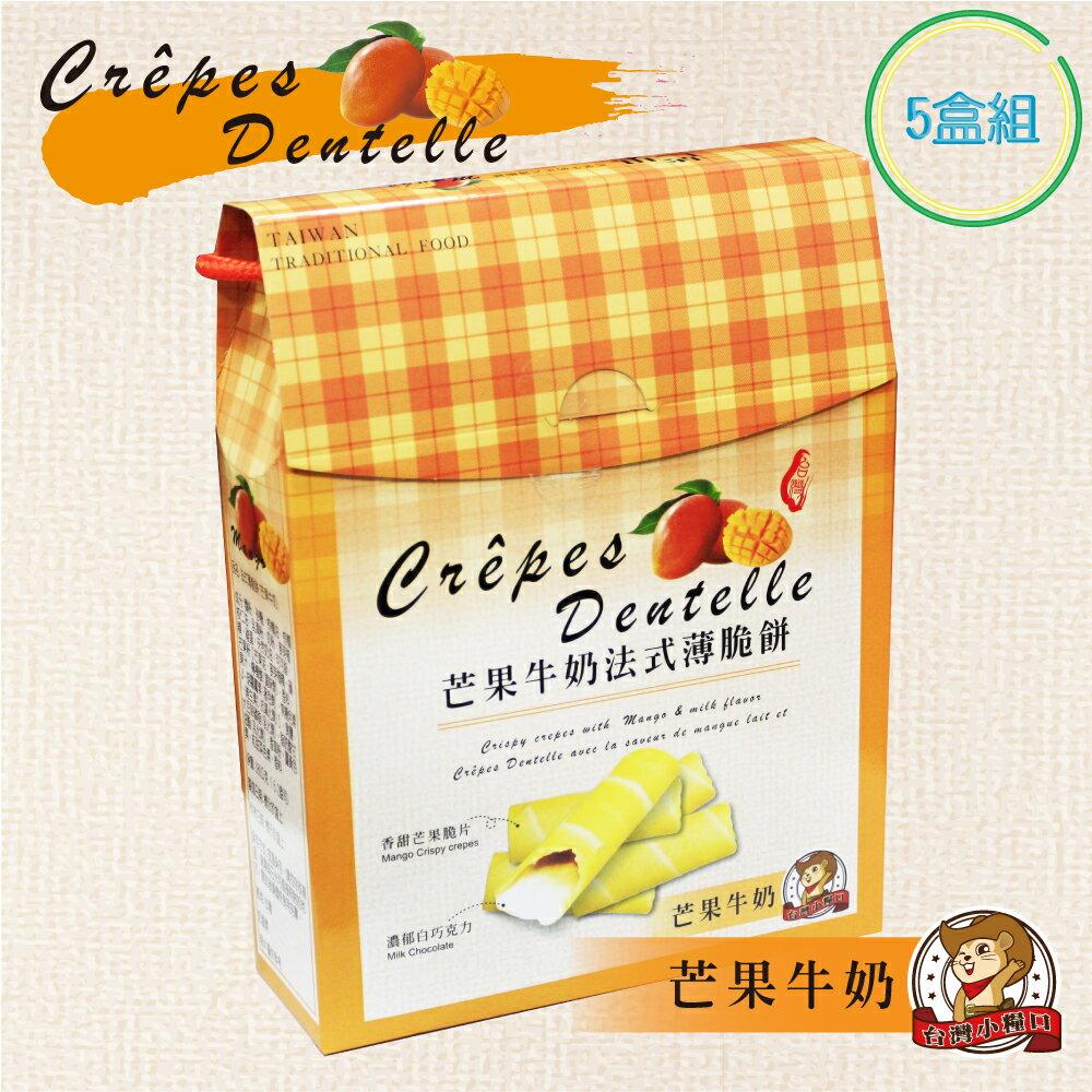 免運【台灣小糧口】餅乾 ● 芒果法式薄脆餅(5盒組) - 限時優惠好康折扣