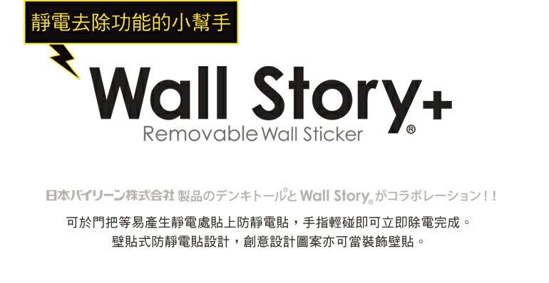 日本設計 - TOYA CASE - 除靜電貼(兔子)《全館免運費》商品介紹