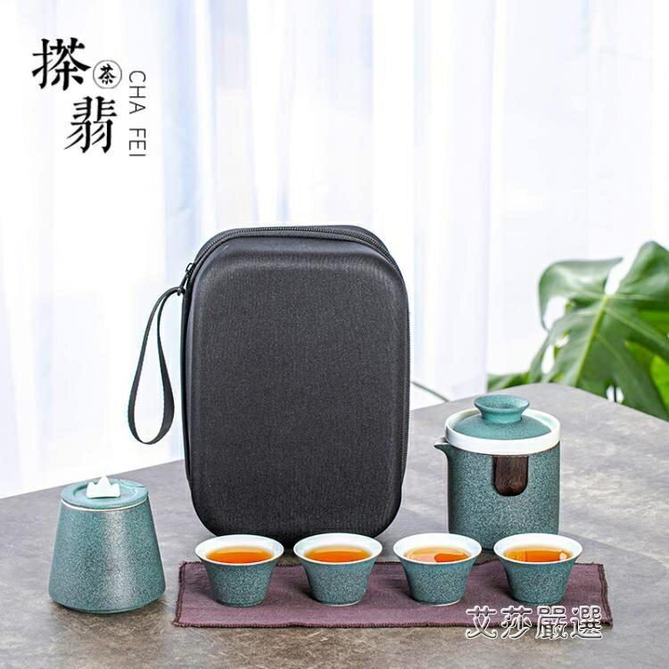快客杯簡約泡茶壺便攜式旅行功夫茶具小套裝一壺兩四公道快客杯