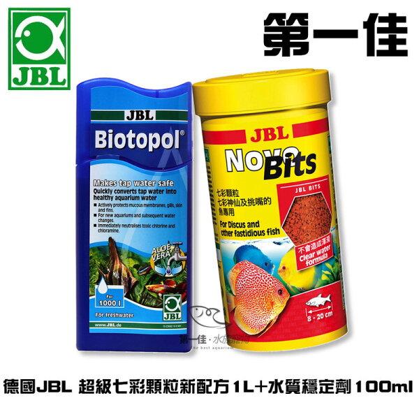 [第一佳水族寵物]德國JBL珍寶超級七彩顆粒新配方1L+水質穩定劑100ml免運
