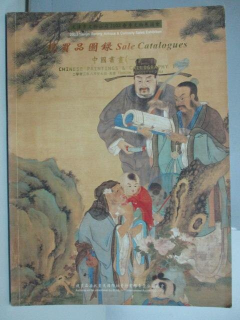 【書寶 書T8/收藏_QFG】天津市文物 2003 文物展銷會競買品圖錄-中國書畫(一)