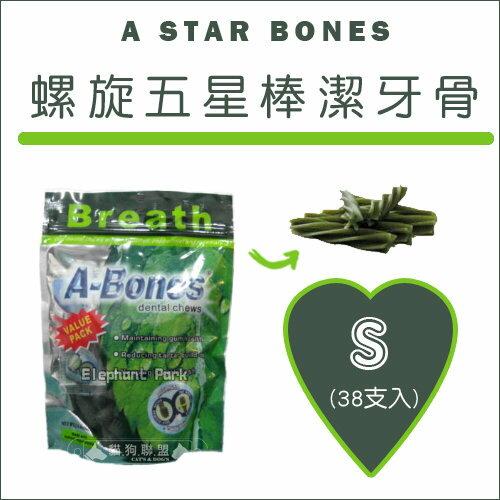 +貓狗樂園+ 美國A STAR BONES【螺旋。五星棒潔牙骨。S。38支入】210元 - 限時優惠好康折扣