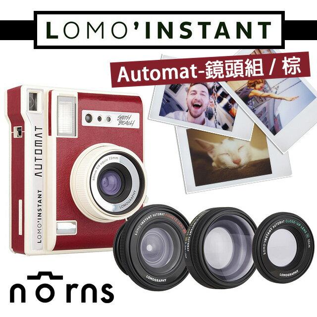 Norns 【Lomo'Instant Automat拍立得相機 棕色鏡頭組】lomography 底片相機 無限重曝 全自動快門 顏色濾片
