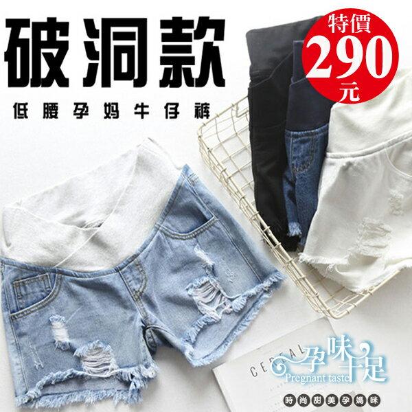 不勒肚時尚刷破低腰牛仔短褲
