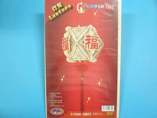 DIY木質3D立體拼圖(G-PD005鴻福齊天燈籠+中國結.大2片入)/一組入{定120}