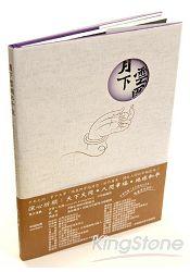 月下雲岡三千年(附贈晚宴實況DVD)
