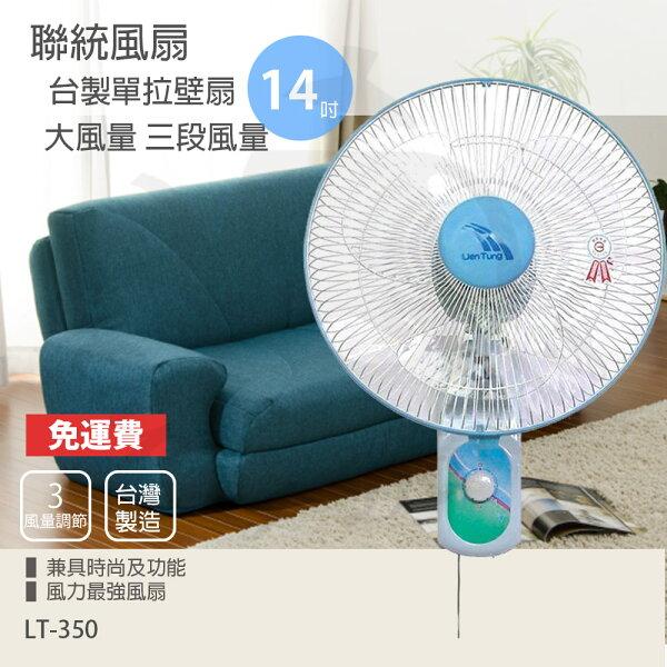 快樂老爹:【聯統】MIT台灣製造14吋單拉掛壁扇電風扇LT-350
