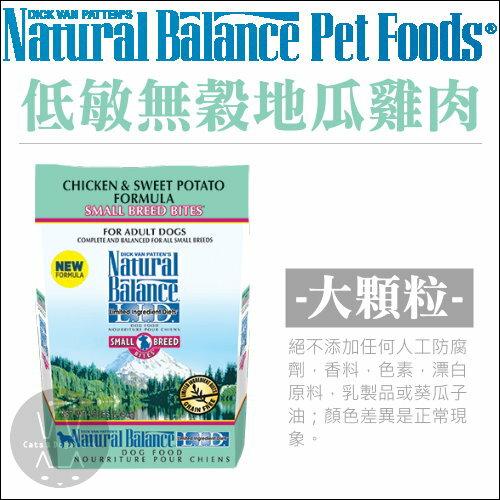 +貓狗樂園+ Natural Balance|NB。全犬。低敏無穀地瓜雞肉-大顆粒。4.5磅|$810