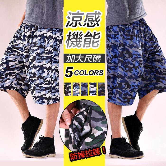 【免運.現貨】【CS衣舖 】 加大尺碼 26-46腰 機能 吸濕排汗 迷彩 拉鍊式口袋 運動褲 短褲 8809