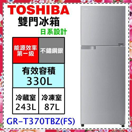 日本設計精品*壓縮機10年保固【TOSHIBA東芝】330L雙門1級省電變頻冰箱《GR-T370TBZ(FS)》含運送和基本安裝