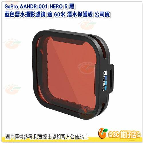 GoPro AAHDR~001 HERO 5 黑 藍色潛水攝影濾鏡 適 60米 深海 潛水