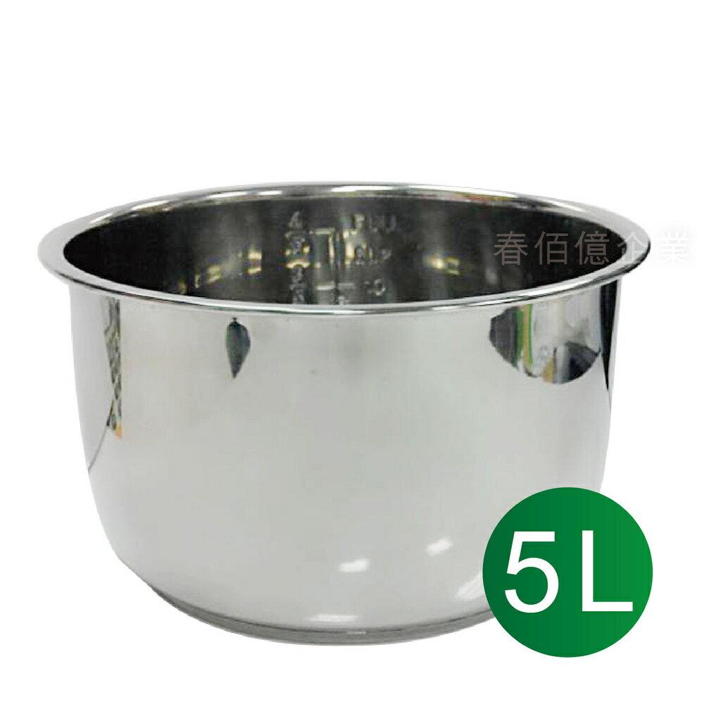 微電腦電子壓力鍋 5公升-專用304不鏽鋼內鍋(1入厚底設計) 此為內鍋配件賣場非壓力鍋 老客戶回購下單處