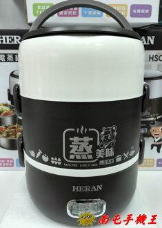 ↑南屯手機王↓HERAN(禾聯)HSC-2101 2L雙層攜帶型電蒸鍋 宅配免運費