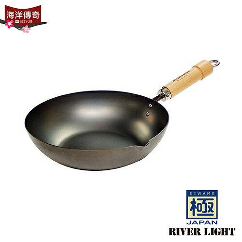 【海洋傳奇】【日本出貨】RIVERLIGHT極JAPAN深炒鍋28cm