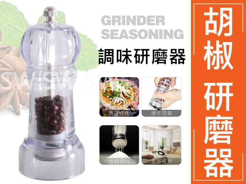 KH004 胡椒研磨器 顆粒研磨罐 可調粗細 磨粉調味罐 手動研磨器 芝麻粗鹽海鹽旋轉粉末研磨瓶 調味瓶
