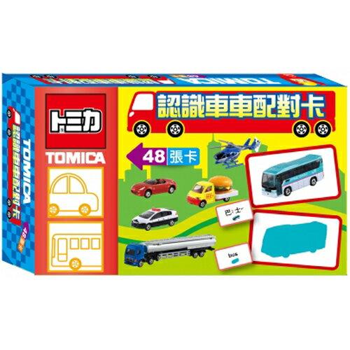【卡通夢工場】多美小汽車認識車車配對卡 TM014G