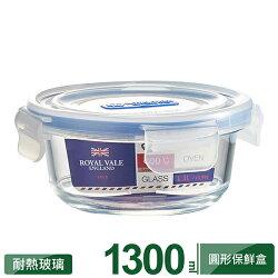 理想牌英國皇家微波烤箱耐熱玻璃保鮮盒圓形1300ml便當盒野餐盒-大廚師百貨