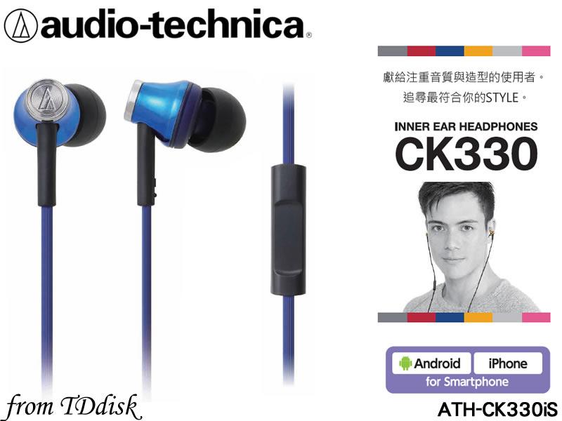 志達電子 ATH~CK330iS audio~technica 鐵三角 附麥克風 耳道式耳
