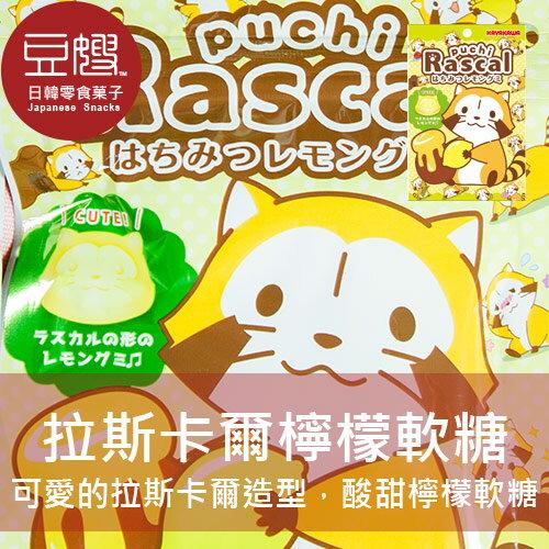 【豆嫂】日本零食拉斯卡爾造型檸檬軟糖★5月宅配$499免運★