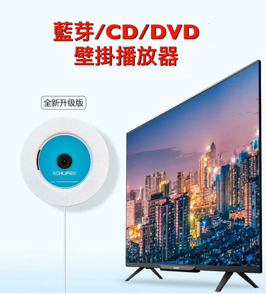 壁掛cd/dvd播放器 圓型素面款藍芽音響播放器 多功能家庭影音播放器