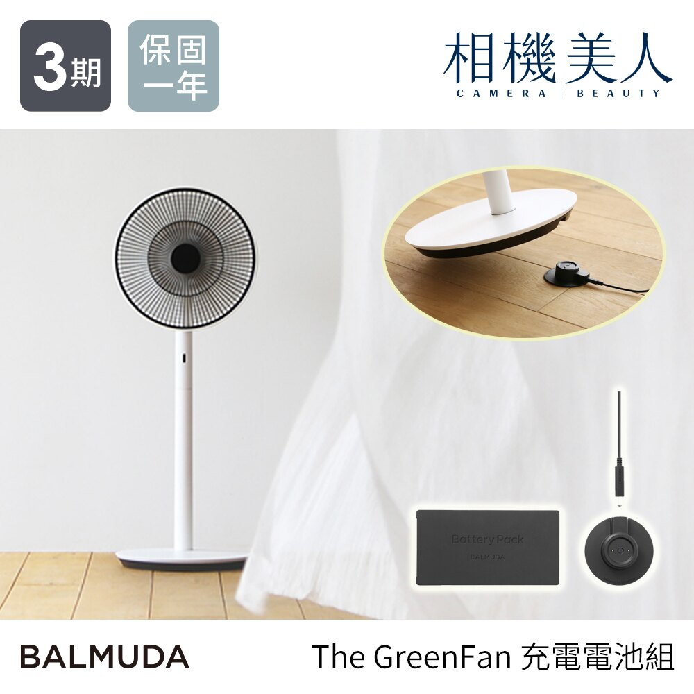 【限時降價】BALMUDA The GreenFan 風扇 充電電池 日本設計 BALMUDA 百慕達 DC扇 DC直流 電風扇 節能 無線使用