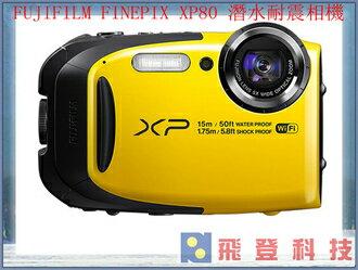 【玩水好伴侶】現金優惠價 富士 FUJIFILM FINEPIX XP80 黃色 防水 防摔 防塵 數位相機 原廠公司貨 含稅開發票