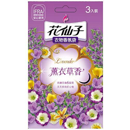 花仙子 衣物香氛袋-薰衣草香 10g(3入)/盒