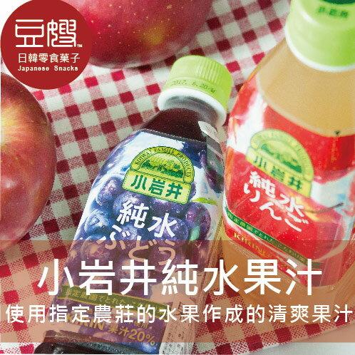 【豆嫂】日本飲料 小岩井純水果汁(蘋果/葡萄)