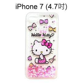 HelloKitty透明流沙軟殼[嘟嘴]iPhone7iPhone8(4.7吋)【三麗鷗正版授權】