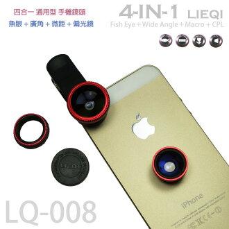 超廣角+魚眼+微距+偏光 Lieqi LQ-008 通用型 手機鏡頭/平板/自拍神器/ASUS ZenFone 2 ZE500CL/Laser ZE550KL/ZE601KL/ZenFone 3 ZE..