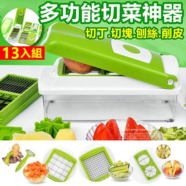 TV 多功能 切菜神器 廚房必備用品 刨絲 切丁 削皮器 切碎器 保鮮盒 切水果 檸檬【RS626】