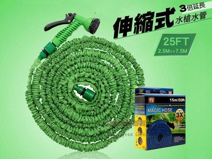 約翰家庭百貨》【CA002】神奇3倍伸縮水管水槍套組 七種出水模式 洗車水管 花園軟管 7.5米