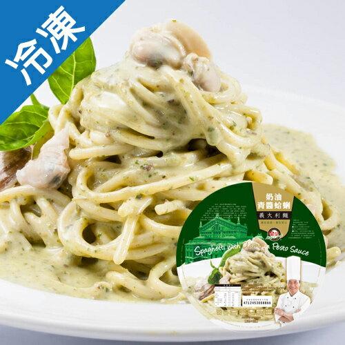 金品奶油青醬蛤蜊義大利麵335G盒【愛買冷凍】