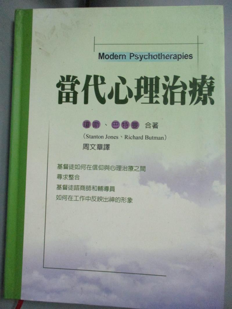 【書寶 書T1/心理_OET】當代心理治療  瓊斯(Stanton Jones) 巴特曼(Richard Butman)合著_瓊斯