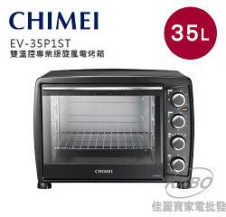 【佳麗寶】-(CHIMEI奇美)35L雙溫控專業級旋風電烤箱EV-35P1ST