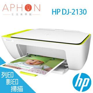 【Aphon生活美學館】HP 惠普 DeskJet 2130 All-in-One 印表機(F5S28A)