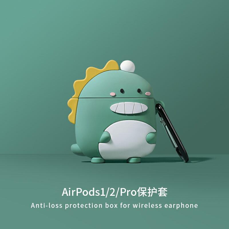 airpods保護套AirPodsPro3代蘋果耳機套airpods2殼無線藍芽pro盒硅膠三代ipods創意airpods pro二代3代保護殼