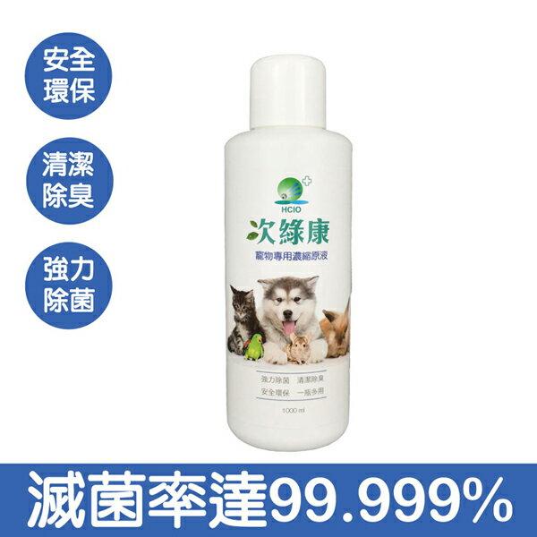 次綠康寵物專用除菌清潔液(1L濃縮液1入)5217SHOPPING