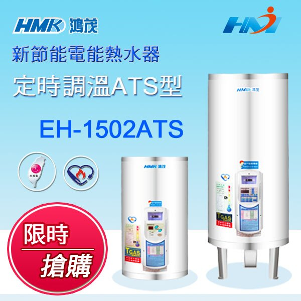<br/><br/>  《鴻茂熱水器》EH-1502 ATS型 定時調溫熱水器 新節能數位化電能熱水器  15加侖熱水器<br/><br/>