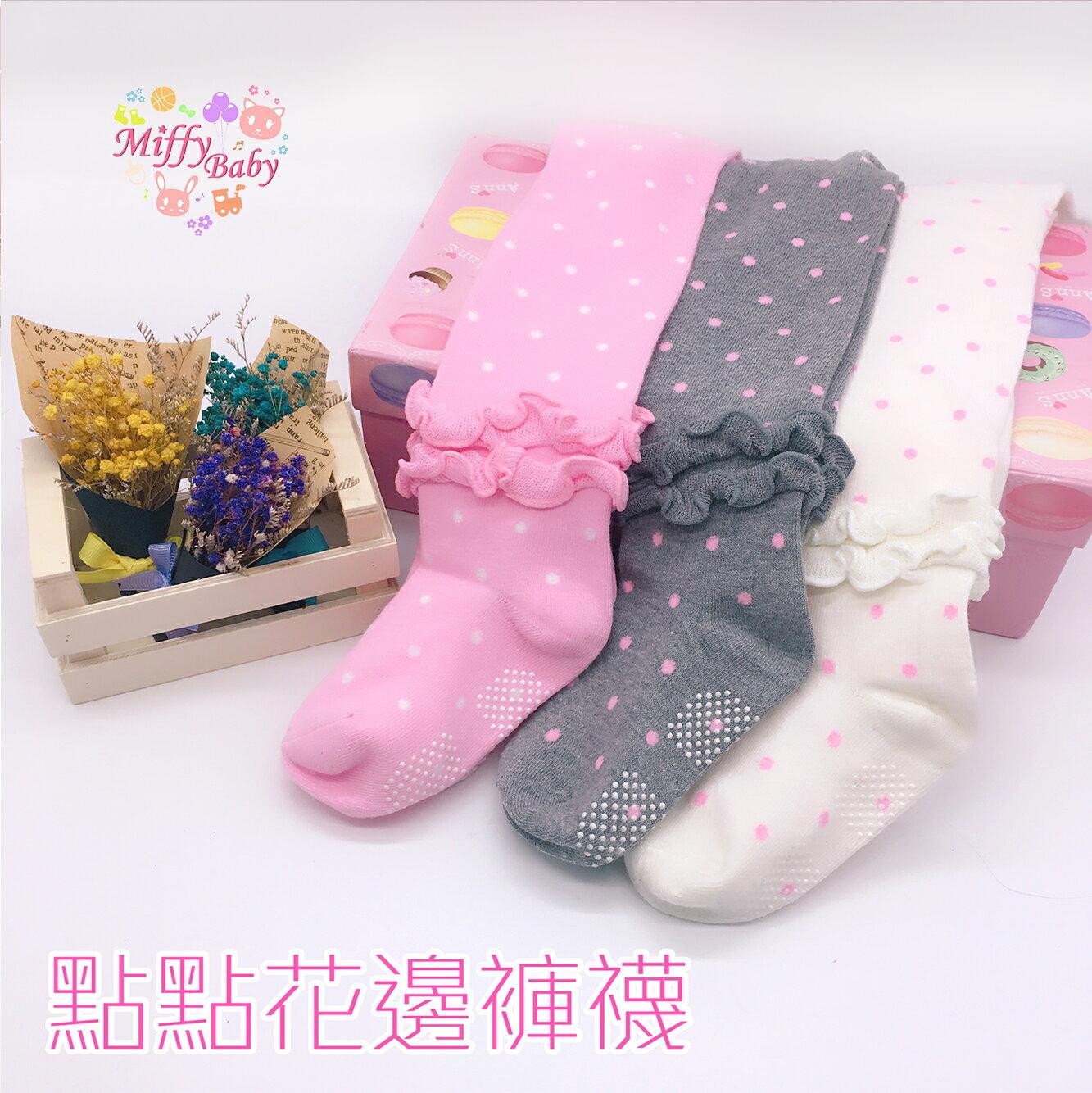 ❤️女娃 單品❤️點點花邊保暖加厚內搭褲襪 女寶寶 嬰兒褲襪 兒童褲襪 褲襪 寶寶襪~mi