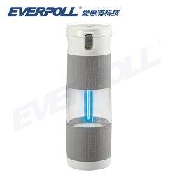 【水蘋果快速到貨】EVERPOLL 愛惠浦科技 UV生飲隨身瓶 UV-905 (簡約灰)
