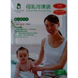 【淘氣寶寶】台灣製 Wonder Baby 母乳冷凍袋/母乳袋/擠乳袋 120ml- 20入