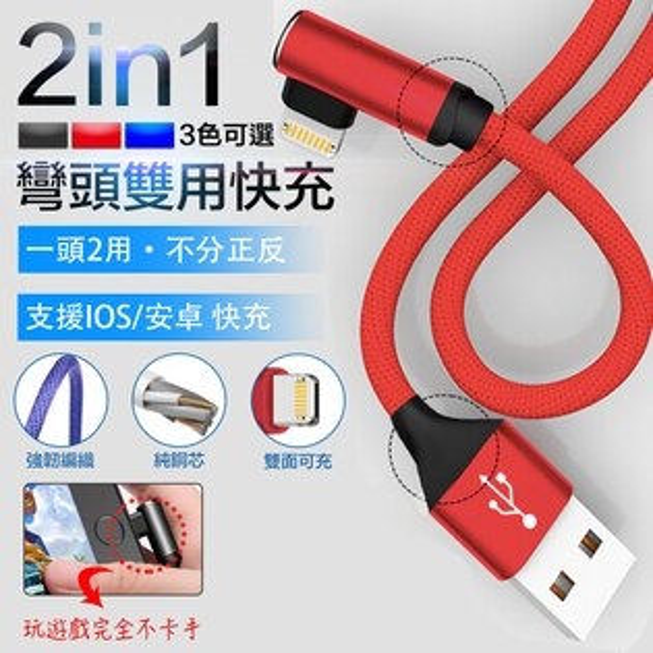 【手遊神器】L型高質感二合一雙系統傳輸線快速充電線iPhone8PlusXMicroUSB快充線