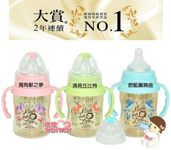 小獅王辛巴S.61870-1-4桃樂絲PPSU自動把手寬口葫蘆小奶瓶200ML,自動吸管360度皆可吸吮無死角