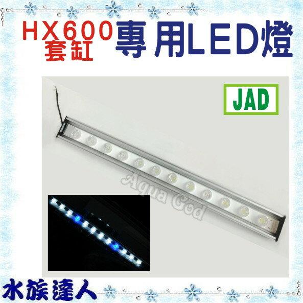 【水族達人】JAD 《HX-600套缸 專用 替換 LED燈 》
