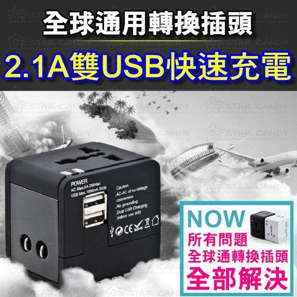 【附發票 當日出貨】全球通用 2.1A雙 USB 萬用旅行 轉換插頭 插座 充電器 生日 旅行 變壓器 出國 插頭 母親節【A34】
