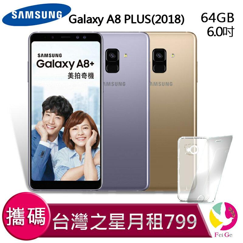 SAMSUNG Galaxy A8 PLUS(2018) 攜碼至台灣之星 4G上網吃到飽 月繳799手機$ 2990元 【贈9H鋼化玻璃保護貼*1+氣墊空壓殼*1】